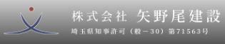 株式会社矢野尾建設